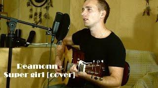Reamonn - Super girl [cover] Александр Бородин