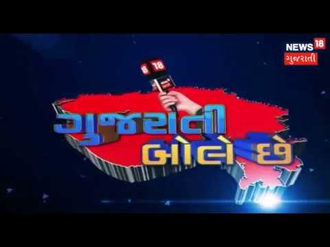 People's talk on employment in Gujarat - ગુજરાતી બોલે છે | News18 Gujarati