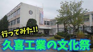久喜工業高校の文化祭に行ってきた!!