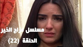 Episode 22 - Mazag El Kheir Series / الحلقه الثانيه والعشرون - مسلسل مزاج الخير