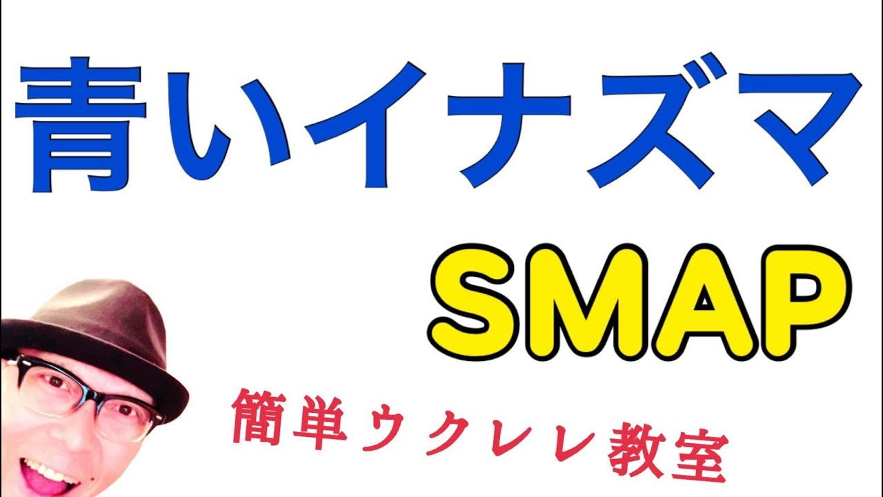 青いイナズマ / SMAP【ウクレレ 超かんたん版 コード&レッスン付】GAZZLELE