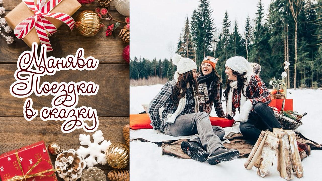Новый Год 2019 Карпаты | туристическое путешествие на новый год