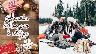 Новый год в Карпатах 2019