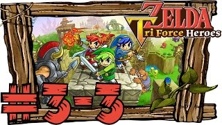 Baixar Zelda Triforce Heroes Walkthrough Part 11 | Single Player Gameplay | 3-3 Den of Flames (Volcano)