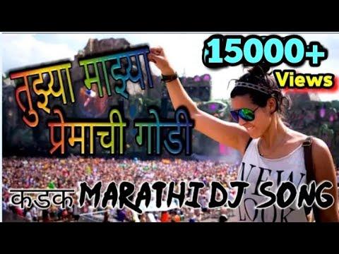 Tuzya Mazya Premachi Godi DJ song | Marathi DJ songs