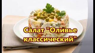 """Оливье. Вкуснейший рецепт салата """"Оливье классический"""" по домашнему."""
