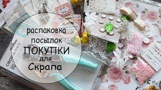 Распаковка посылок/ПОКУПКИ для скрапбукинга