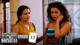 Haratha Hera | Episode 12 - (2019-08-25) | ITN Thumbnail