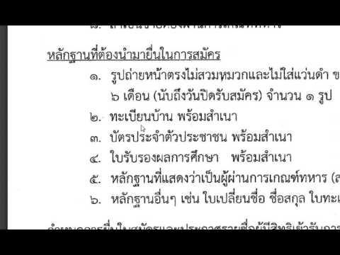 กรมการข้าว เปิดรับสมัครสอบพนักงานราชการ 12 ก.พ. -19 ก.พ. 2559