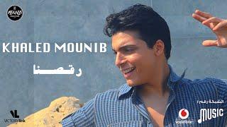 Khaled Mounib - Ra'asna [2020] | خالد منيب - رقصنا