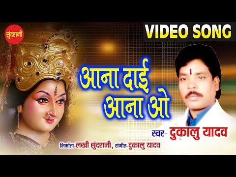 #SundraniBhakti, Aana Dai Aana Wo ||  Dukalu Yadav - Chhattisgarhi Jas Video Songs