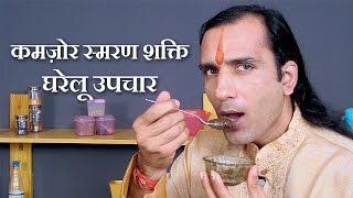 Weak Memory Home Remedies in Hindi - स्मरण शक्ति बढ़ाने के उपाय - @ jaipurthepinkcity.com