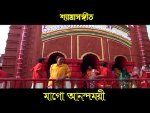 Mayer Paye Joba Hoye - Shyama Sangeet by Asit Baran Ghosh