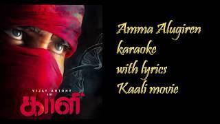 Amma Alugiren karaoke with lyrics kaali movie