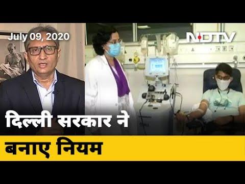 Delhi में Plasma दान करने वालों की भारी कमी | Prime Time With Ravish Kumar
