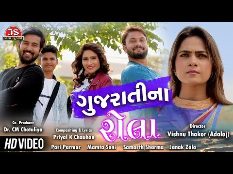 Gujarati Na Rolla (Sotta) - HD Video Song - Sonam Parmar - Mamta Soni - Samarth - Janal Zala