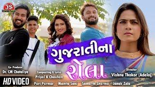 Gujarati Na Rolla (Sotta) HD Song Sonam Parmar Mamta Soni Samarth Janal Zala