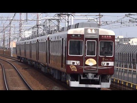 【阪急電鉄】6300系6354F「京とれいん」とN700系新幹線 高速通過