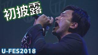 としみつ初のソロ曲をUFES.2018で初披露しました!-@TOKYO DOME CITY HALL thumbnail