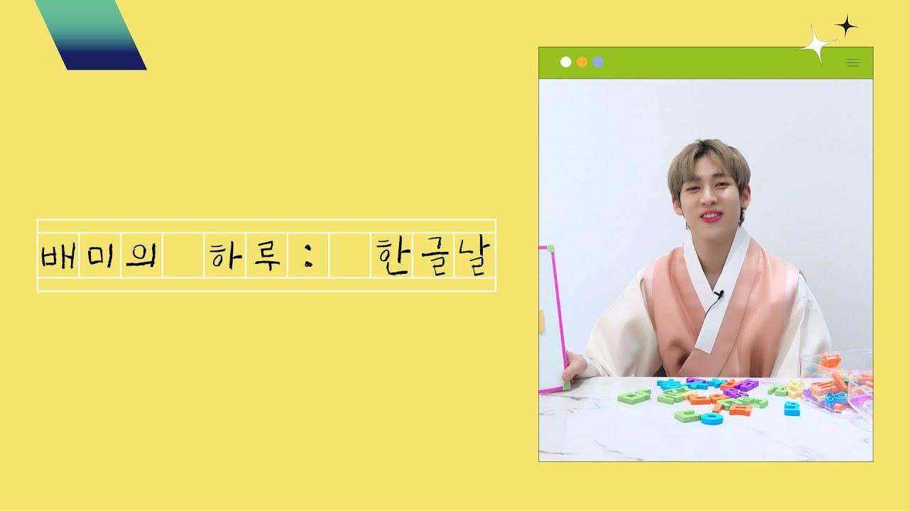배미의 하루 : 한글날(Hangul Proclamation Day) #Shorts