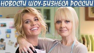 Дочь Валерии влюбилась в собственного продюсера. Новости шоу-бизнеса России.