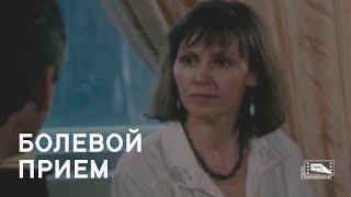 Болевой прием (1992)