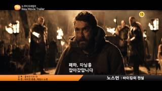 [MPLEX-EPK] - 노스먼 : 바이킹의 전설 (northmen)