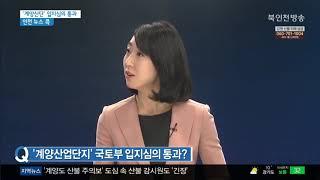 계양산단 입지심의 통과_ CJ헬로뉴스 (2019.04.22.)썸네일