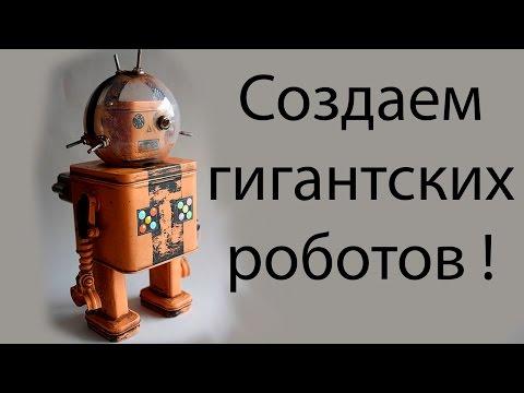 Создаем гигантских роботов ! ( Goliath )