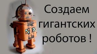Создаем гигантских роботов Goliath