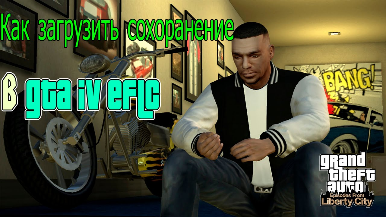 куда кидать сохранения для gta 4 episodes from liberty city