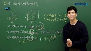 [중등인강/중2 수학] 닮음비 : 서로 닮은 두 입체도…