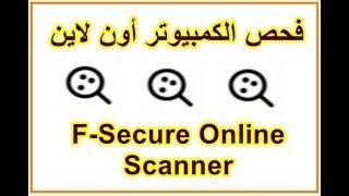 فحص الكمبيوتر أون لاين F-Secure Online Scanner