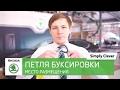 Буксировочная петля в автомобилях Skoda Superb, Spaceback. Обзор  Шкода. Автоцентр Прага Авто Киев