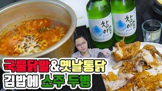 국물닭발 옛날통닭 김밥 계란찜 john맛 조합에 소주 …