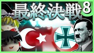 【週間Hoi4】#終 オスマン帝国の再興『最終決戦』【ゆっくり実況・ハーツオブアイアン4トルコプレイ】