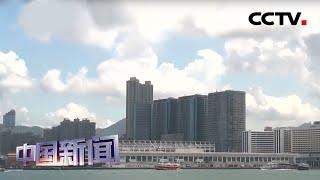 [中国新闻] 中国常驻联合国代表:香港事务属中国内政 不允许外来干涉 | CCTV中文国际