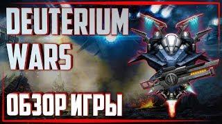 обзор игры Deuterium Wars в 2019 / Интересная