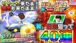 【キャプテン翼ZERO】リリース記念ガチャで確定来たね〜!40連ガチャ!!