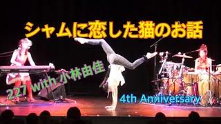 2016/2/27に行われた227 Birthday Live☆4th Anniversary☆からライブ映像...