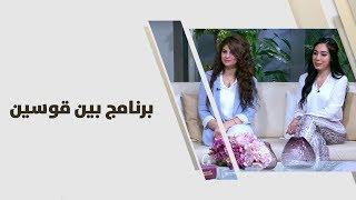 د.ولاء الفروخ، جود الخطيب وأشرف حميدات - برنامج بين قوسين