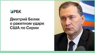 Дмитрий Белик о ракетном ударе США по Сирии