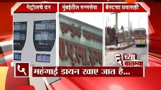 Mumbai High In Inflation May Affect Mumbaikar's Lifestyle