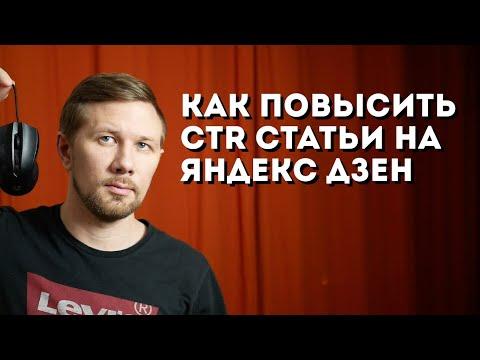 Как повысить CTR статьи Яндекс Дзен