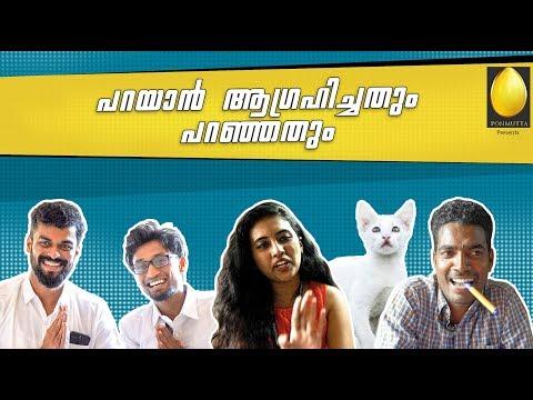 പറയാൻ ആഗ്രഹിച്ചതും പറഞ്ഞതും | Ponmutta | Malayalam Youtube comedy Channel