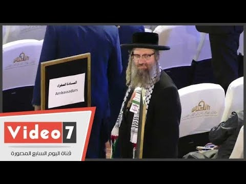 حاخام يهودى يرتدى العلم الفلسطينى بمؤتمر نصرة القدس