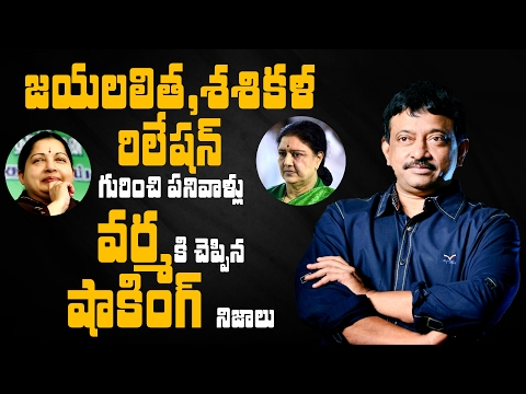 Shocking facts servants said to RGV about Jayalalithaa - Sasikala relationship
