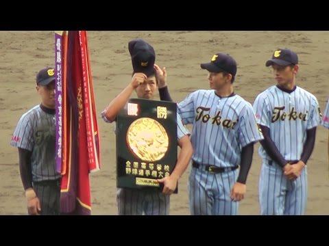 2015夏の高校野球 閉会式 深紅の大優勝旗 盾 メダルの授与 他 The Closing Ceremony of High School Baseball in Japan