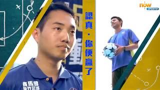Publication Date: 2018-04-07 | Video Title: 《足動潛能》賽馬會學界足球發展計劃 第7集