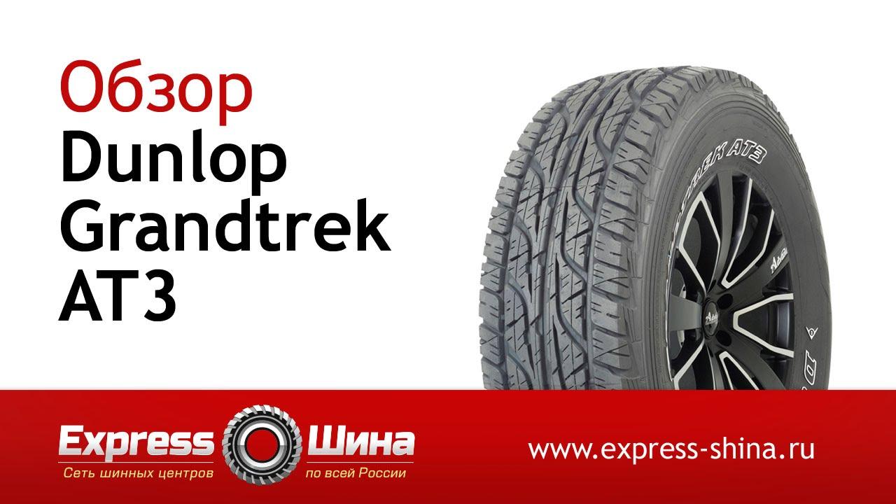 Видеообзор летней шины Dunlop Grandtrek AT3 от Express-Шины - YouTube